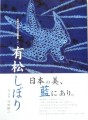 Shibori book